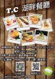 環球科技大學餐飲廚藝系t.c湖畔餐廳又隆重開始營業啦~!!!