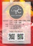 貴客們您好,環球科大T.C湖畔餐廳接下來由廚藝三丙為您們服務!
