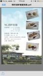 環球科技大學廚藝系 湖畔餐廳