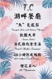 12/09 T.C湖畔餐廳x廚藝三甲 第四週菜單